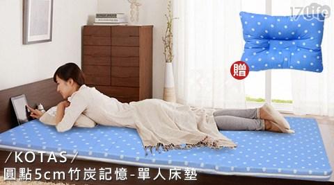 KOTAS/圓點/5cm/竹炭/記憶床墊/工學止鼾枕/床墊/止鼾枕/墊/枕