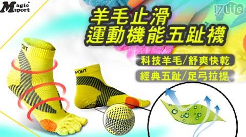 平均每雙最低只要200元起(2雙免運)即可購得【MAGICSPORT】羊毛五趾止滑機能短襪1雙/3雙/5雙,尺寸:M~L/L~XL,多色任選。