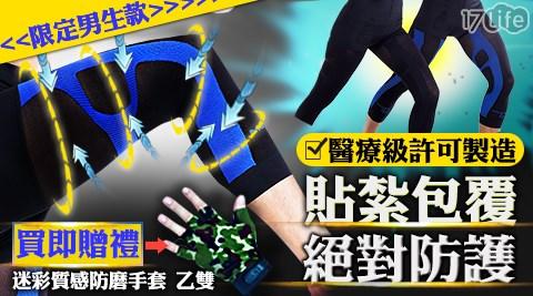 平均最低只要813元起(含運)即可享有【MAGICSPORT】無縫貼紮機能壓力內著褲(男生七分款)(JG-333+JG-017)平均最低只要813元起(含運)即可享有【MAGICSPORT】無縫貼紮機能壓力內著褲(男生七分款)(JG-333+JG-017)1入/2入/4入,顏色:藍色/黑色,多尺寸任選,購買每入再加贈腳踏車吸震防繭手套1雙!