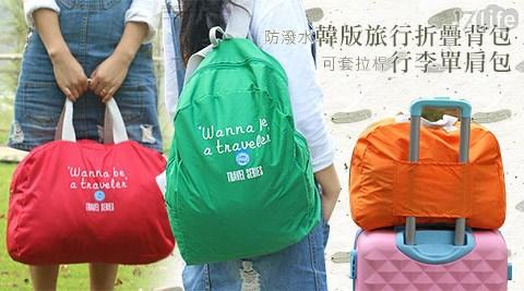 平均每個最低只要99元起(含運)即可購得韓版防潑水旅行折疊背包/行李可套拉桿單肩包1個/2個/4個/8個/16個/32個/48個,多色任選。