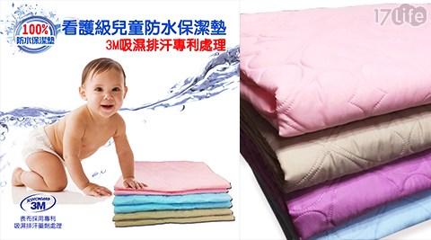 3M/吸濕/排汗/專利/兒童/防水/保潔/墊