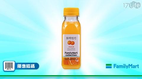 全家/FamilyMart Collection鮮榨椪柑原汁