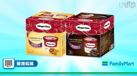 全家/哈根達斯巧克力巧酥冰淇淋/哈根達斯海鹽焦糖冰淇淋