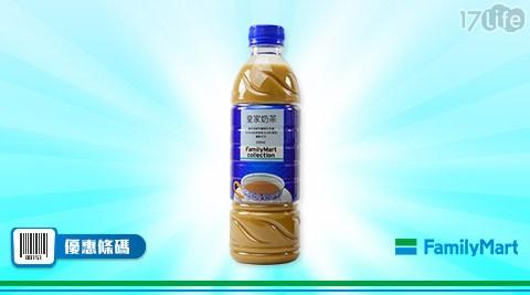 全家/FamilyMart collection皇家奶茶