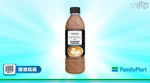 全家/FamilyMart Collection特調咖啡