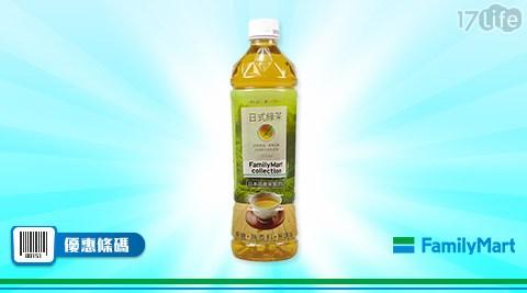 全家/FamilyMart Collection日式綠茶