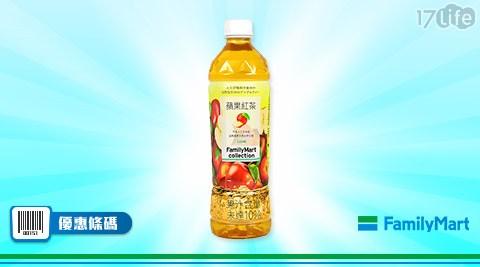 全家/FamilyMart Collection蘋果紅茶