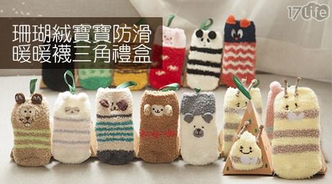 珊瑚絨/寶寶襪/防滑襪/暖暖襪/三角禮盒/禮盒/襪子/童襪