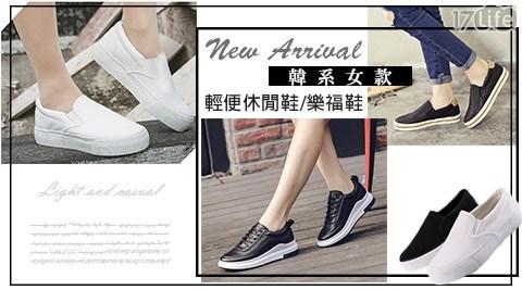 平均最低只要429元起(含運)即可享有韓系女款輕便休閒鞋/樂福鞋1入/2入/3入/4入/6入,多款多色多尺寸任選。