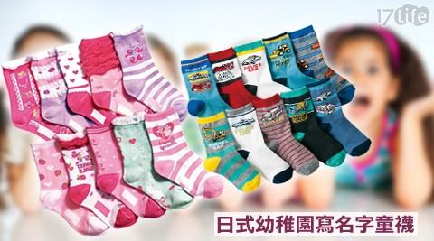 日式/幼稚園/寫名字/童襪/姓名襪/襪子兒童