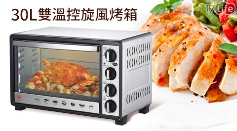 晶工牌/30L/雙溫控/旋風烤箱/JK-7300/30L雙溫控旋風烤箱/烤箱