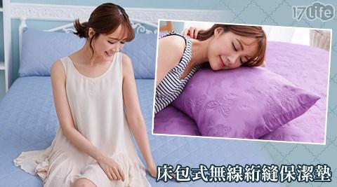 春之蝶影/保潔墊/枕墊/寢具/床包式