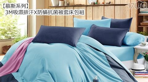慕斯系列/3M/吸濕排汗/防蹣抗菌/被套床包組/寢具/床包/床包被套組/被套床包