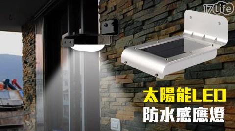 太陽能LED防水感應燈/LED/太陽能/感應燈/防水感應燈/太陽能感應燈/LED感應燈/防水感應燈/LED燈