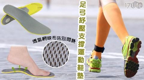 平均最低只要65元起(含運)即可享有足弓紓壓支撐運動鞋墊平均最低只要65元起(含運)即可享有足弓紓壓支撐運動鞋墊:2雙/4雙/8雙/15雙,款式:男款_大碼(40-46碼適穿)/女款_小碼(36-41碼適穿)。
