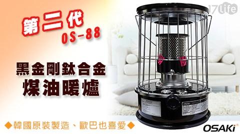 韓國OSAKI/OSAKI/第二代/黑金剛/鈦合金/煤油暖爐/ OS-88