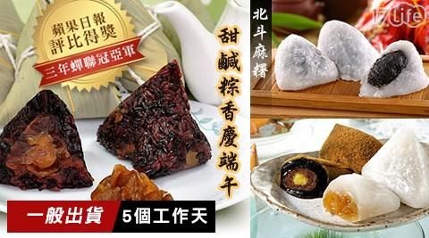 蘋果日報/甜粽/冰心粽/點心/甜點/粽子/端午/名店/創意/北斗/麻糬 /其它加上口味