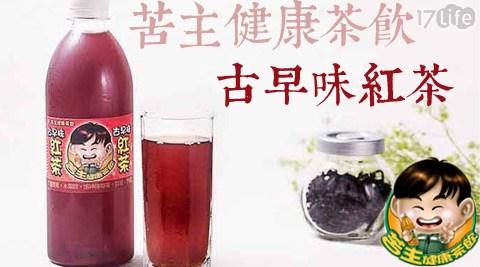 苦主健康茶飲/古早味紅茶/紅茶/茶/茶飲