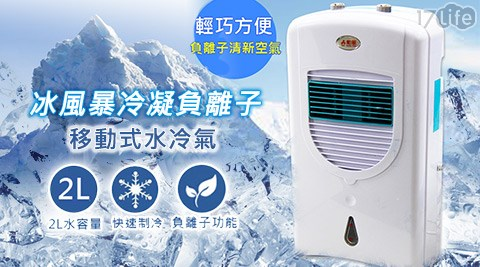 勳風/冰風暴/冷凝/負離子/移動式/水冷氣 /HF-A620C