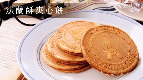 美可/法蘭酥/夾心餅/法國餅/草莓/香草/花生/咖啡