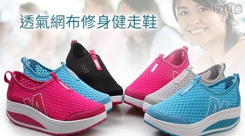 健走鞋/休閒鞋/運動鞋/鞋子/女鞋