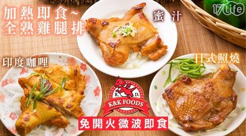 紅龍食品/加熱即食/全熟雞腿排/雞腿排/雞腿/即食