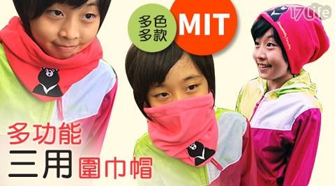 台灣製/多功能/三用帽/圍巾帽/保暖
