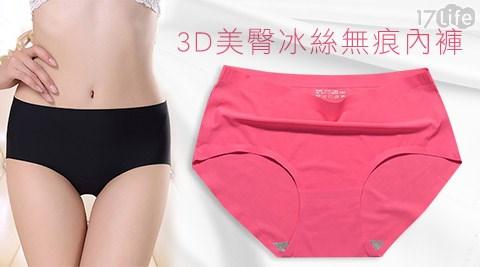 3D/美臀/冰絲/無痕/內褲/褲