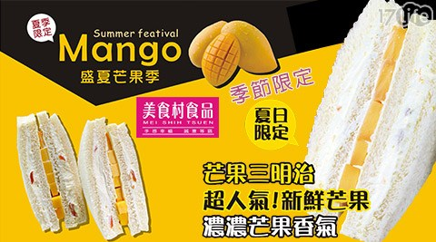 美食村-季節限定芒果三明治