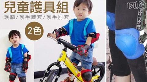 腳踏車/滑板車/蛇板/護具組/兒童運動護具組/護腕/護膝/護肘
