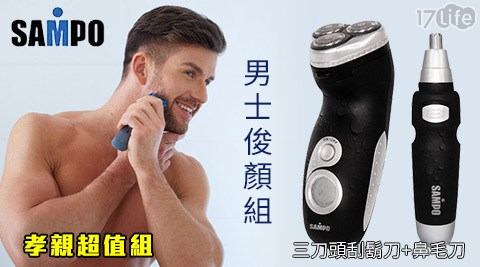 SAMPO/聲寶/男士/俊顏組/三刀頭刮鬍刀/鼻毛刀/EA-Z811L/SAMPO聲寶/男士俊顏組/刮鬍刀