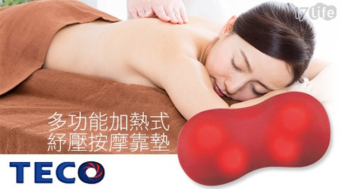【東元】/多功能/加熱式/紓壓按摩/靠墊/XYFNH406