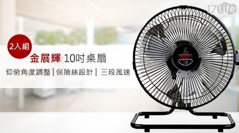 金展輝/10吋/桌扇/2入組/ AB-1010 (/電風扇/桌扇