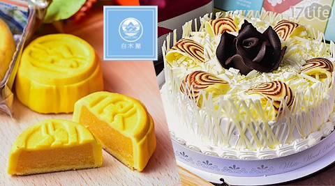 白木屋/烘焙/蛋糕/喜餅/彌月禮盒