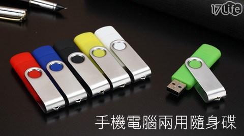 手機/電腦/兩用隨身碟/隨身碟/3C配件/3C/手機配件/電腦配件