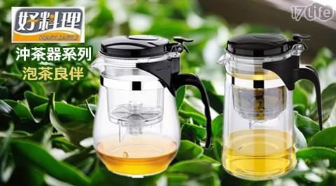 好料理/沖茶器750ml/沖茶器1000ml/茶壺/沖茶