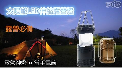 太陽能/LED/伸縮式/露營/露營燈/太陽能燈/LED露營燈/LED燈
