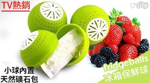 TV熱銷/fridgeballs/冰箱保鮮球/冰箱保鮮