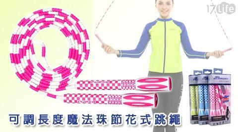 可調長度/跳繩/魔法珠節/花式/運動/塑身