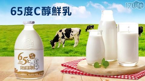 吉蒸牧場/65度C/醇鮮乳/牛奶/鮮乳/鮮奶/早餐