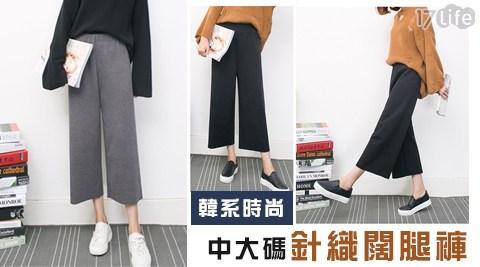 韓系/中大碼/針織/闊腿褲/寬口褲/寬褲