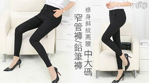 高腰/中大碼/窄管褲/鉛筆褲/褲