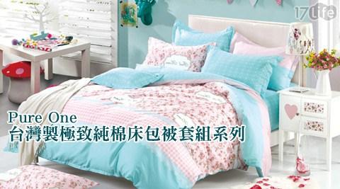 Pure One法式專櫃/Pure One/法式/台灣製-極致純棉床包被套組/台灣製/MIT/純棉/床包/被套組/床單/枕套
