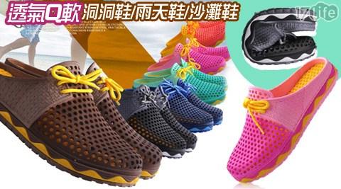 洞洞鞋/雨天鞋/沙灘鞋