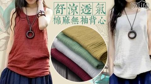 平均每件最低只要189元起(含運)即可享有舒涼透氣棉麻無袖背心1件/2件/4件/6件,顏色:白/黃/綠/酒紅,尺碼:L/XL/XXL。