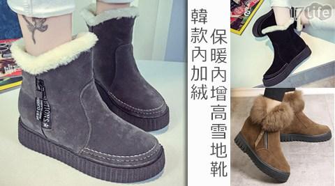 韓款/加絨/保暖/內增高/雪靴/靴