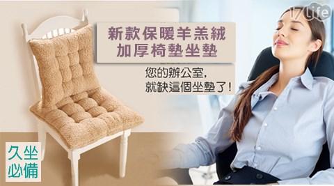 平均每入最低只要179元起(含運)即可購得新款保暖羊羔絨加厚椅墊坐墊1入/2入/4入/8入,顏色:駝色/米白色/雙色。