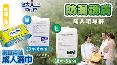 濕紙巾/奈森/克林/濕巾/包大人/成人/紙尿褲/紙尿布