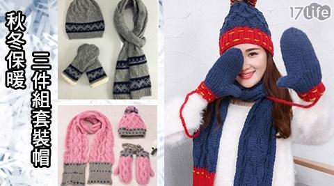 圍巾/毛帽/手套/保暖/加絨