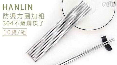 防燙/方圓/304/不鏽鋼/筷子/環保餐具